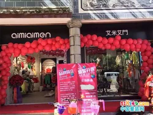 NEW OPEN.艾米艾门云南鹤庆店盛大开业