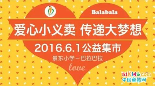 Balabala公益进校园和小学生们一起,过不同样的六一儿童节!