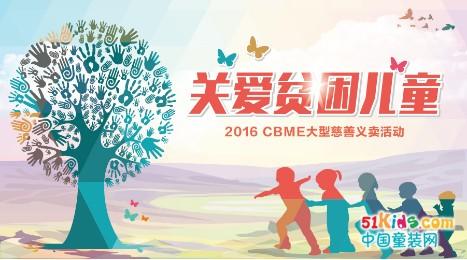 CBME中国与42家爱心企业共同关爱贫困儿童