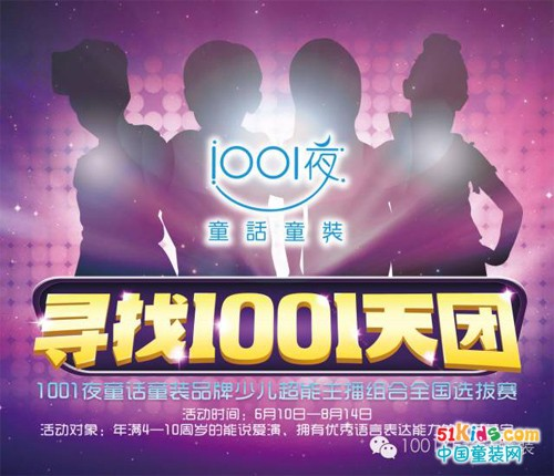 寻找1001天团—1001夜童话童装品牌少儿超能主播组合全国选拔赛