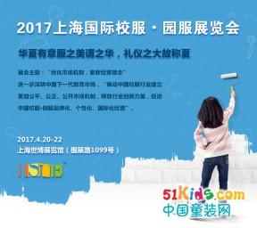 优化市场机制,更新经营理念——上海校服·园服展与您相约2017