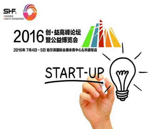 汇聚公益力量  推动创新创业——2016创•益高峰论坛将于7月在哈尔滨举行