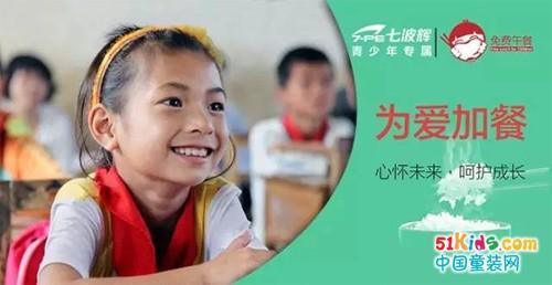 用爱构建希望 七波辉持续为贫困山区学生献爱心