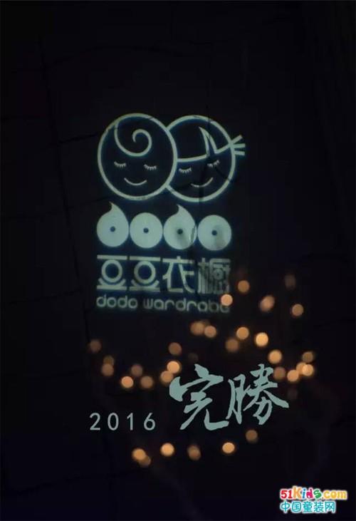 【完胜】豆豆童话2016冬季订货会