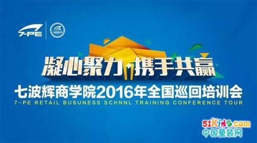 终端带教开启新篇章 七波辉商学院2016年全国巡回培训会全面启动