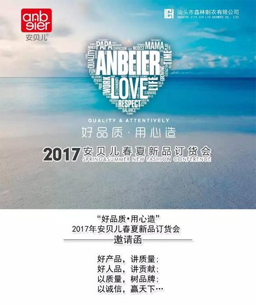 """""""好品质·用心造""""安贝儿2017春夏季新品订货会7月8-12日隆重召开"""