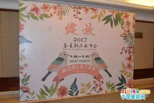 NOBLE/FT贵族童话2017春夏新品发布会圆满结束!