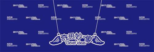 奇思妙象·北京 南西象2017春夏北京发布