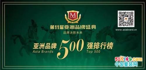 """ABC KIDS首次荣膺""""亚洲品牌500强"""""""