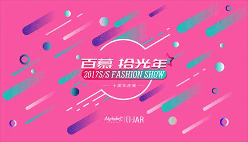 拾·光年|2017 S/S Fashion Show,我们就是如此不一样的秀!