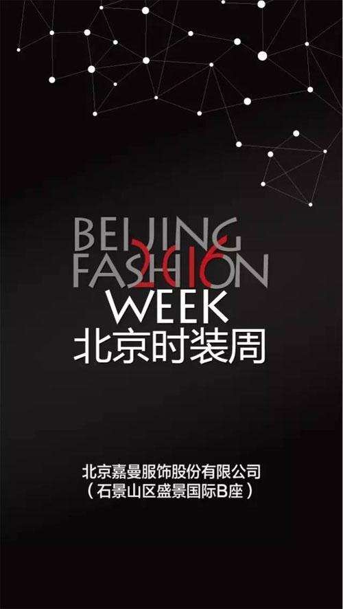 暇步士童装 | 北京时装周2016秋冬系列时尚秀诚邀阁下出席