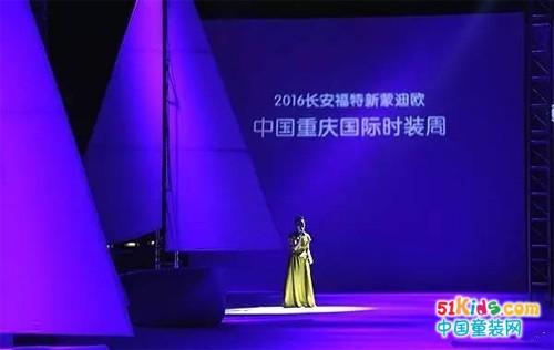 2016重庆国际时装周全程回顾,WISEMI威斯米演绎儿童潮流新风尚