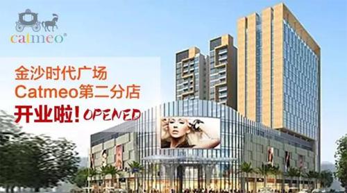 金沙时代广场Catmeo凯特密欧二店即将盛大开业!