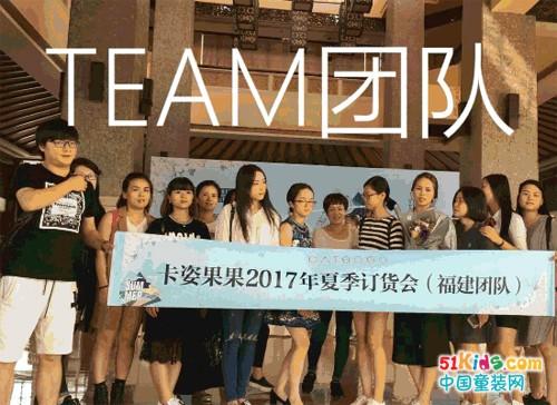 CATGOGO 2017夏季新品发布会 |第一天精彩回放