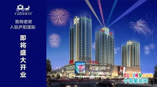 Catmeo入驻江西九江庐阳国际广场即将盛大开业!