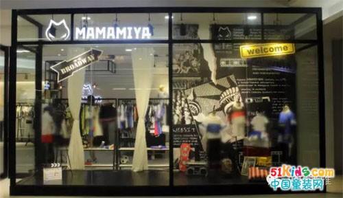 热烈庆祝玛玛米雅&玛宝乐2017春夏订货会取得圆满成功!