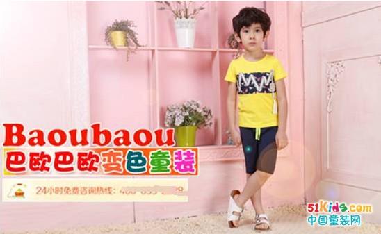 巴欧巴欧百变童装紧跟流行趋势 引领童装时尚新潮流