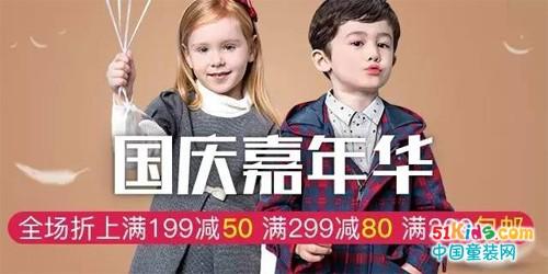 国庆嘉年华丨全场折上满199减50 满299包邮
