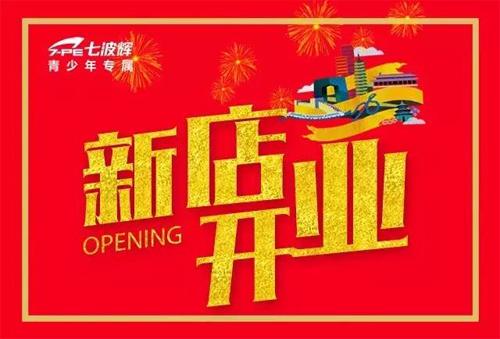 国庆七波辉多家门店盛大开业,精彩活动人气爆棚