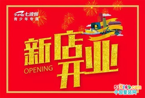 【国庆新店巡礼】迎佳节,七波辉多家新店隆重开业