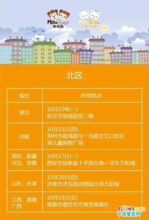 米拉熊,小米&小拉2017Q2新品发布会邀请函!