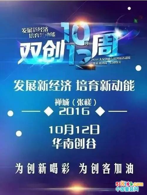 """2016禅城双创周正式启幕,""""佰林格都""""荣幸受邀上台演讲!"""