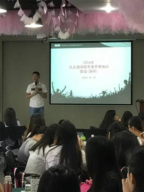 久久商学院|业绩爆破·冬季开季大型培训深圳启动!
