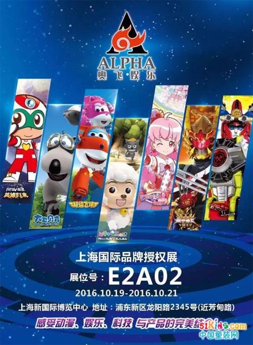 大事件|奥飞娱乐盛大亮相上海国际品牌授权展