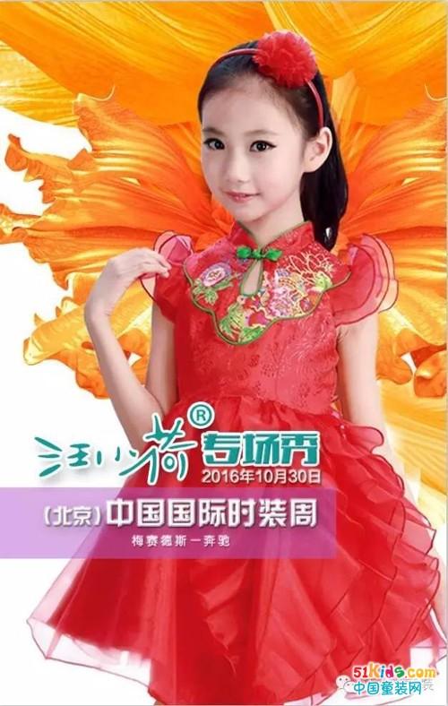 汪小荷开始进入2016中国国际时装周时间