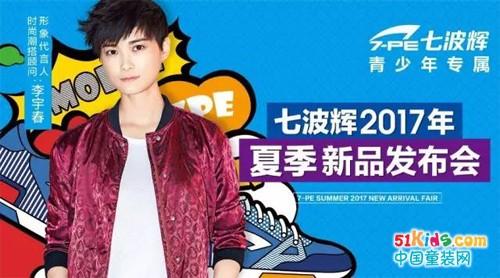 七波辉2017年夏季新品发布会隆重举行