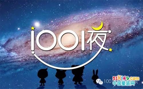 1001夜童话童装内蒙古东胜店开始试营业啦!!