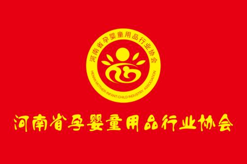 行业协会再添新星-----河南省孕婴童用品行业协会获得正式批复