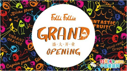 国际轻奢潮牌Folli Follie强势进驻南京金鹰总店,来!和我们一起玩变潮流!
