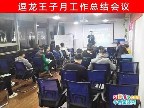 """如何精细化工作做到""""零""""遗漏?——逗龙王子十月革命月工作总结会议"""