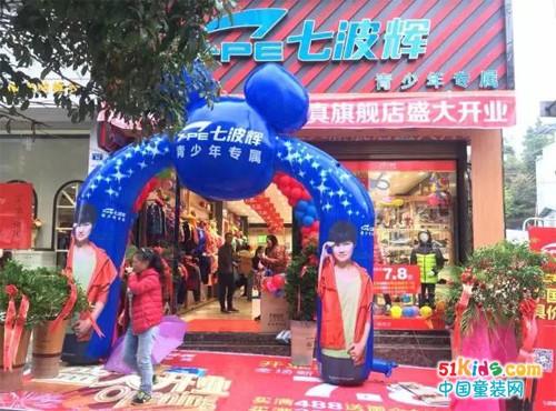 七波辉11月新店亮相 盛装开业 火爆旺销