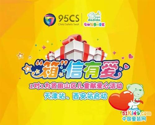 """""""箱""""信有爱——嗒嘀嗒童装携手九五儿童安全座椅展开大型公益活动,舞动全国!"""