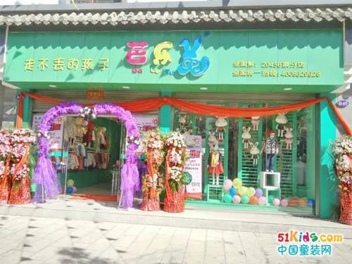 庆贺芭乐兔云南专卖店正式开业!