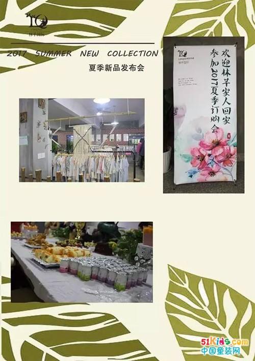 【一米阳光】林芊国际2017 夏季新品发布会正在进行时...