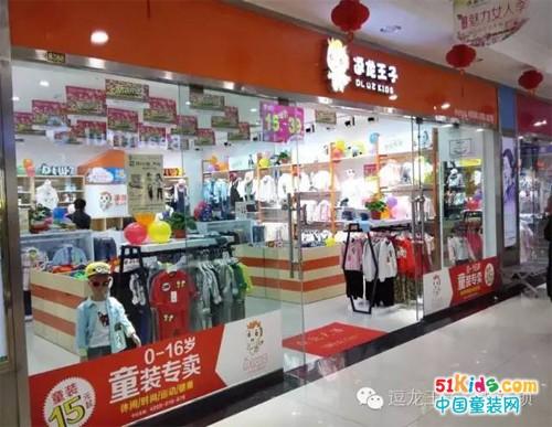 逗龙王子浙江温州平阳水头店开业啦~告诉我你不去的理由!
