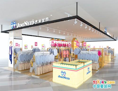 杰米兰帝快时尚童装新店继往开来,再创业绩!