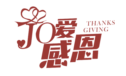 JOJO童装:感恩季!JO爱感恩,感谢有你!