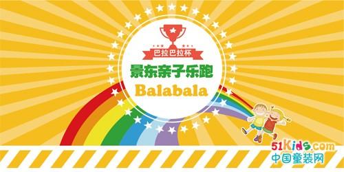巴拉巴拉:奔跑爱天生,闪亮新v童装_中国童装网小江口小学图片