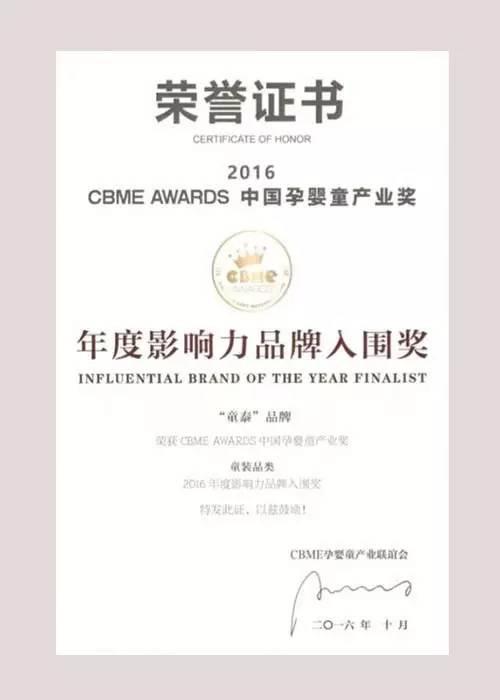 """恭贺""""童泰""""品牌 获得2016年度""""中国孕婴童产业奖"""""""