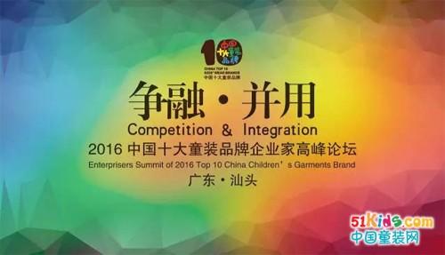 第七届中国十大童装品牌企业家一行莅临金发拉比总部参观指导!