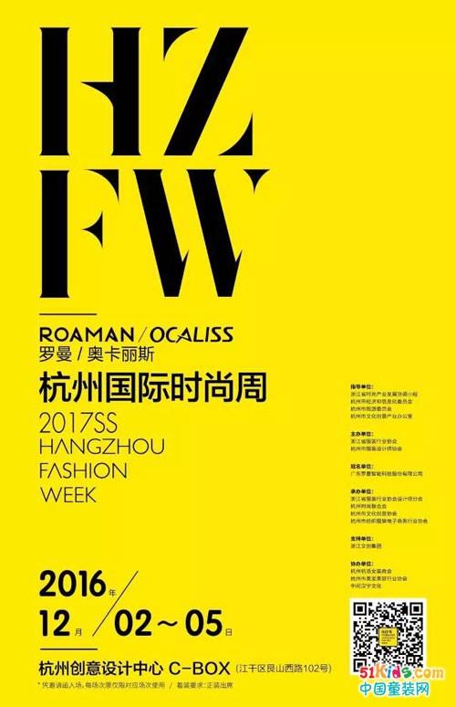 DOLAMA哆啦猫×小童星 联合发布  杭州国际时尚周