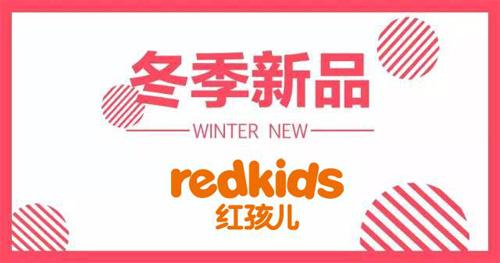 redkids红孩儿:寒潮说来就来,出街潮装就看你们的了!