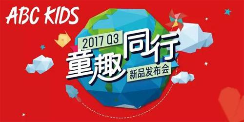 【童趣同行】ABC KIDS 2017秋季新品发布会