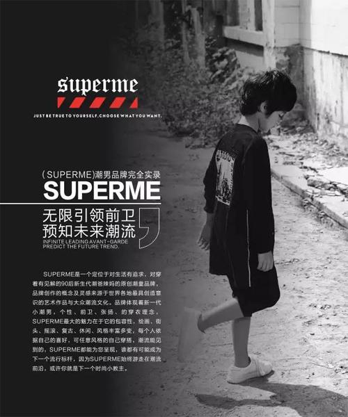 """天姿实业震撼推出""""潮咖、前卫、个性""""潮男品牌SUPERME"""