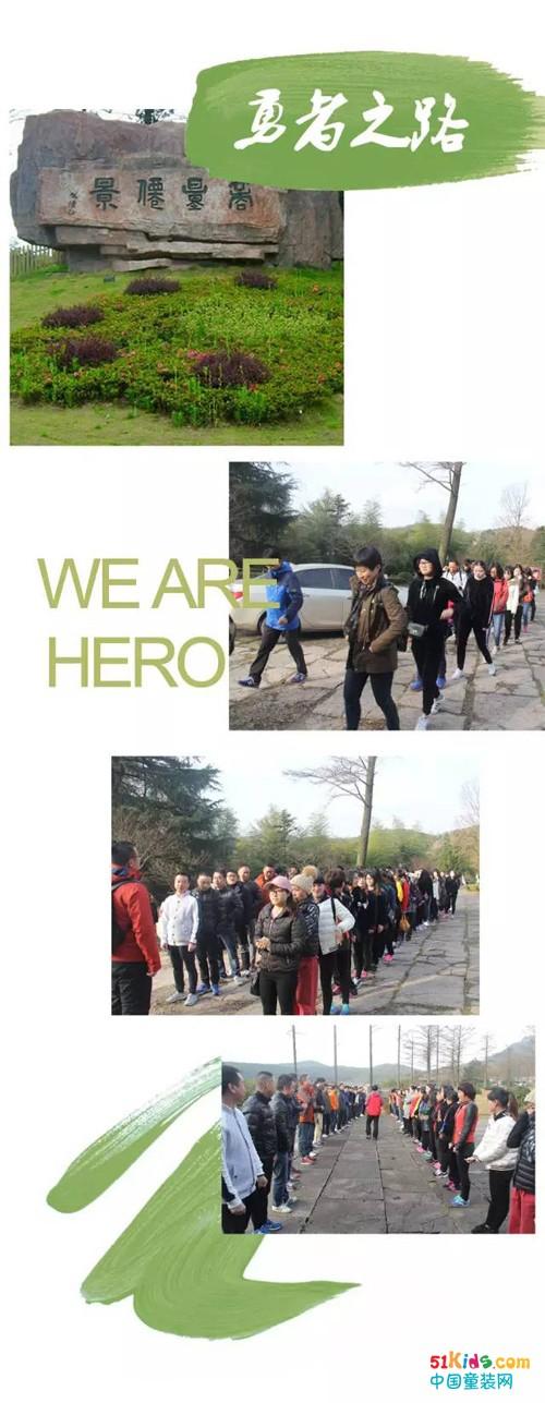 辛巴娜娜拓展活动:勇者之路,无畏征途