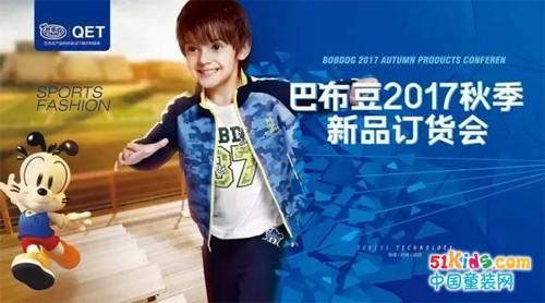 品牌升级 开启全新征程——巴布豆2017秋新品订货会圆满召开